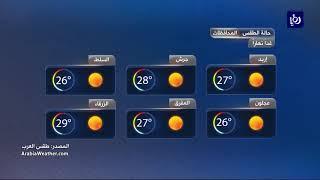 النشرة الجوية الأردنية من رؤيا 18-10-2017