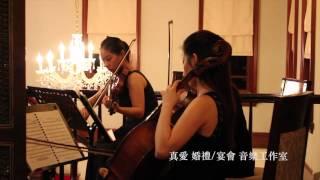 【真愛・音樂】社區活動_古典弦樂團2