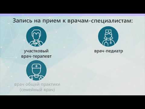 Запись на приём к врачу через Интернет в Краснодарском крае