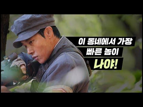 [봉오동전투]-30초-예고편