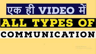 Types of communication ☎️ 4 marks पक्के NTA UGC NET PAPER 1