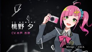 VRアドベンチャーゲーム東京クロノス「桃野夕(CV. 木戸衣吹)」キャラク...