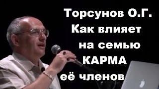 Торсунов О.Г. Как влияет на семью КАРМА её членов