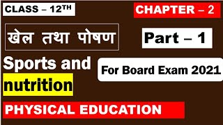 Class 12th Physical Education  II Chapter 2 खेल तथा पोषण II Sports and Nutrition ( Part -1 )