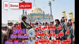 Lal Jhule Lal Lagi Wehi Dhamal New Sindhi Dhamal 2018
