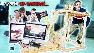 НЕ НАЖИМАЙ НА НЕПРАВИЛЬНЫЙ РЫЧАГ ! ( iMac, iMac pro , dji и другие вещи )