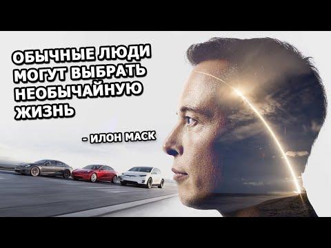 Что мотивирует Илона Маска?