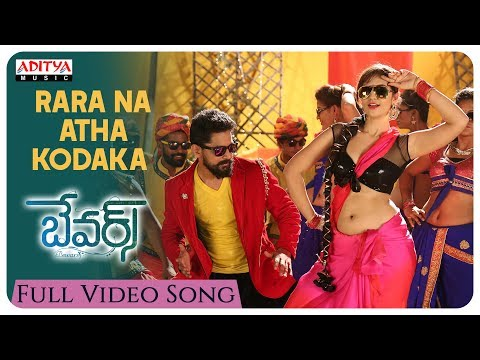Rara Na Atha Kodaka Full Video Song || Bewars Movie || Rajendra Prasad, Sanjosh, Harshita