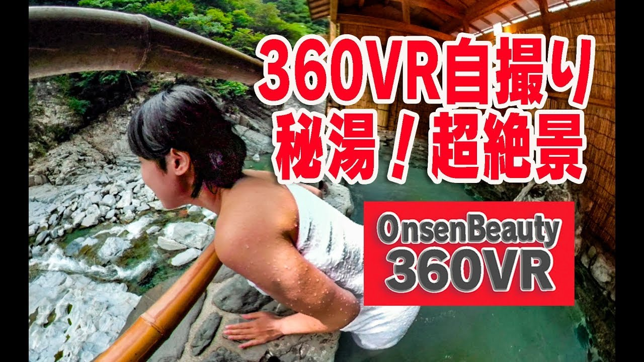 VR自撮り!超絶景秘湯【360VR温泉美人】(4K高画質)#69 徳島 ホテル祖谷温泉(修正版) 360VR Video Japan's onsen