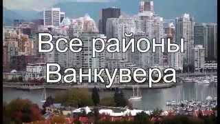 Недвижимость Ванкувер. Дом Ванкувер. Цены на Жильё. White Rock. Олег Царёв Риэлтор.