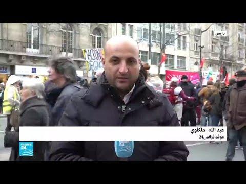 مظاهرات تلبية لدعوة النقابات في باريس احتجاجا على مشروع إصلاح نظام التقاعد