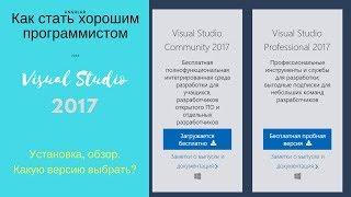 Visual Studio 2017: установка, обзор, как выбрать нужную версию