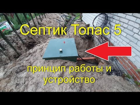 Септик Топас 5, садовое товарищество Родник, Богородский городской округ