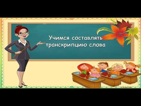 Транскрипция слов видеоурок