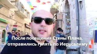 Израиль. Иерусалим. Стена плача Israel #5(В этом видео: немного дневного и вечернего Иерусалима, Стена Плача и рынок суверниров ➨Подписывайтесь..., 2016-06-20T14:28:06.000Z)