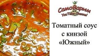 томатный соус южный