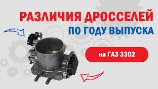 Дроссель ГАЗ 3302 Бизнес с дв УМЗ-4216