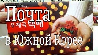우체국ㆍУЧЕГУК - корейская почта. Отправляем посылки