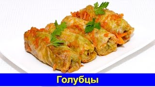 Голубцы - Рецепт домашний - Вкусно и быстро - Про Вкусняшки