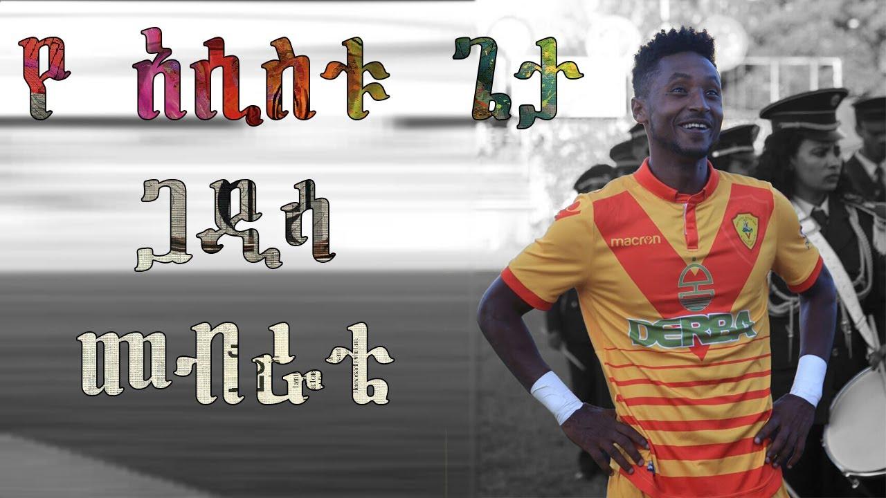 "Download Gadisa Mebirate ""king of Assist"" 2020 @St. George Fc. ETHIOPIA"