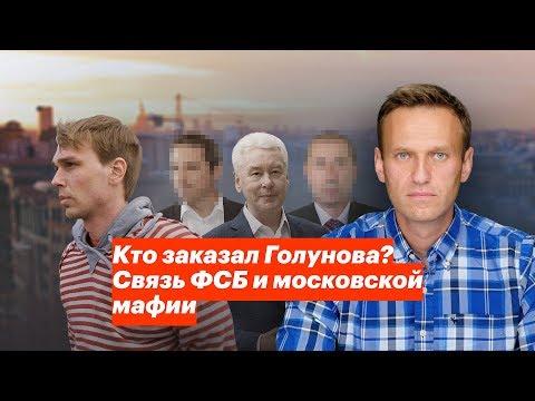 Смотреть Кто заказал Голунова? Связь ФСБ и московской мафии онлайн