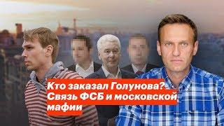 Кто заказал Голунова? Связь ФСБ и московской мафии
