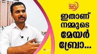 Mayor V.K Prashanth about collection centre opened by Thiruvananthapuram Corporation | #Kerala360