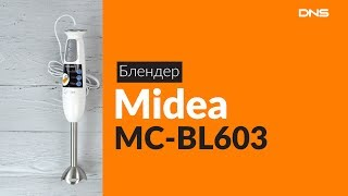 Распаковка блендера Midea MC-BL603 / Unboxing Midea MC-BL603