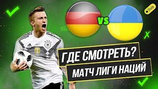 Германия Украина где смотреть онлайн прямой эфир матча Лига Наций по футболу 14 ноября