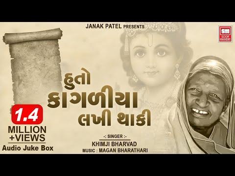 Hu To Kagadiya Lakhi Lakhi Thaki   Diwaliben Bhil Bhajan  Soormandir
