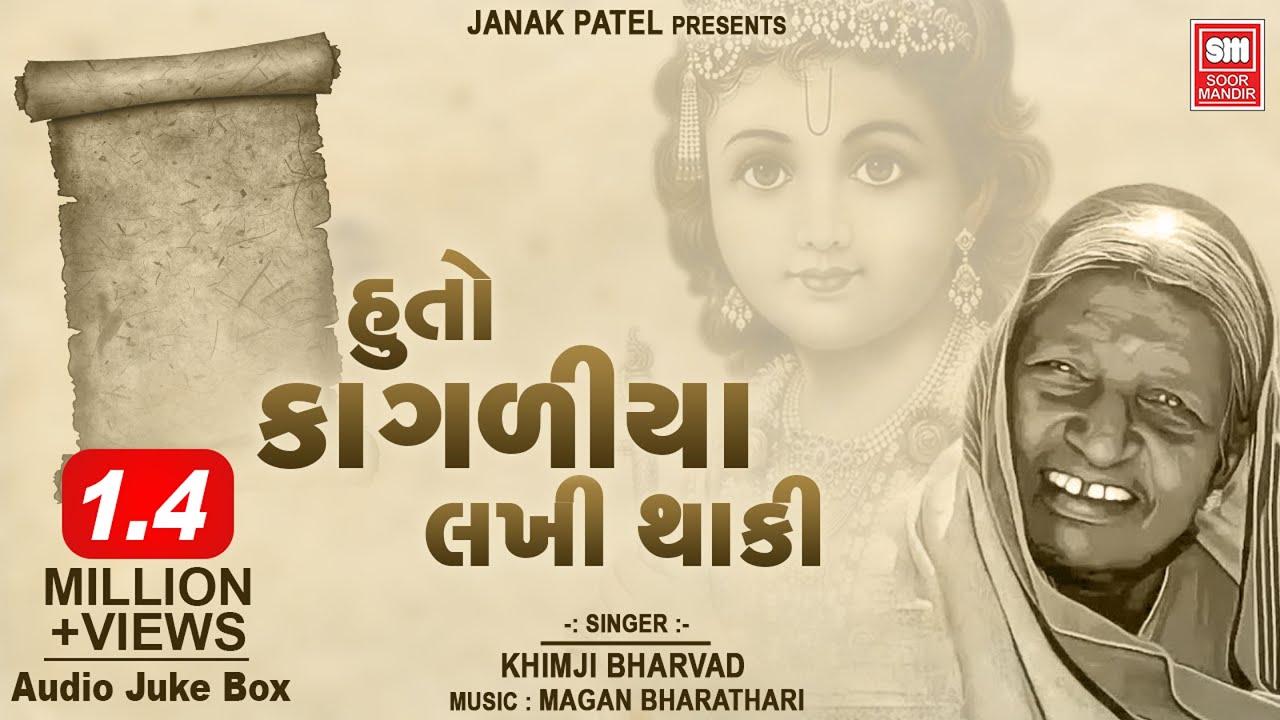 Hu To Kagadiya Lakhi Lakhi Thaki  - Diwaliben Bhil Bhajan - Soormandir