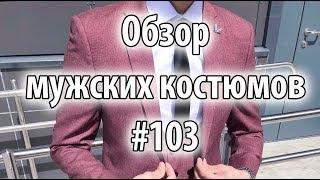 Обзор мужских костюмов #103