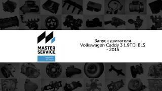 Купить проверенный двигатель Volkswagen Caddy 3 1.9TDi BLS