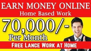 আপনি প্রতি মাসে 6000 টাকা থেকে 70000 টাকা ইনকাম করতে পারেন| Home Based Jobs | No Investment |