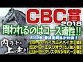 #37 CBC賞2018~求められるものはスプリント適性にあらず~
