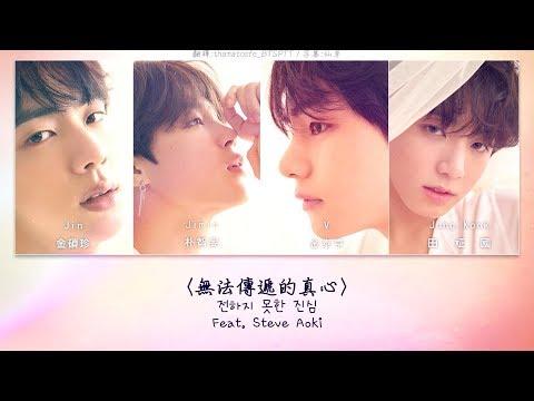 【認聲韓中字】BTS - LOVE YOURSELF 轉Tear_無法傳遞的真心 (Feat. Steve Aoki)