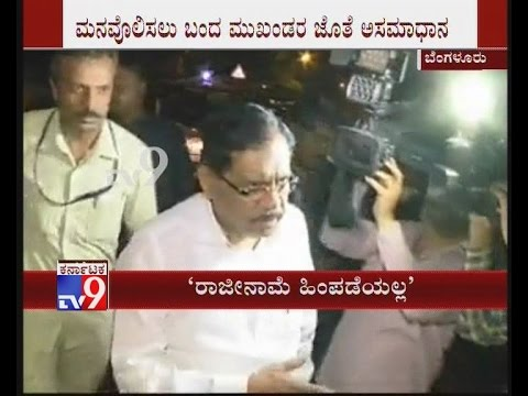 SM Krishna Resigns from Congress: State Cong Leaders Fail To Convince