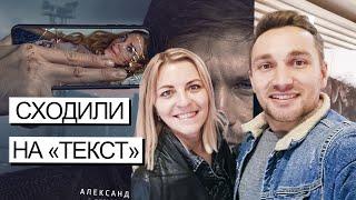 VLOG:  ФИЛЬМ ТЕКСТ - Наш отзыв / Сходили в кино 31.10.2019