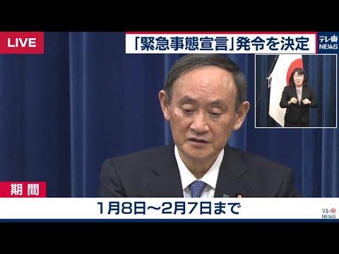 【生配信】菅総理大臣…