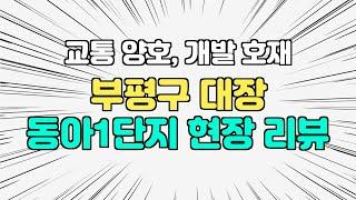 인천시 부평구 부평동 동아아파트 1단지 현장 방문 리뷰