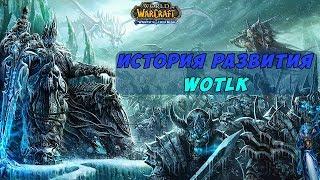 История развития второго дополнения World of Warcraft: Wrath of the Lich King!