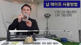 [골프피팅]납테이프 사용방법과 피팅효과(비거리,구질,탄…