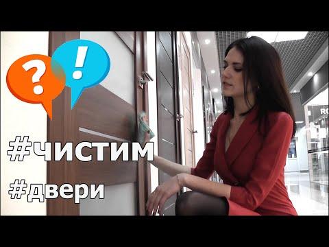 Как мыть и чистить межкомнатные двери ♦ Советы специалиста