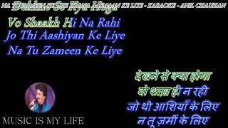 Na Tu Zameen Ke Liye - Karaoke With Scrolling Lyrics Eng. & हिंदी