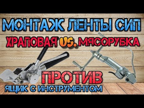 Выбор машинки для монтажа ленты СИП. Храповая против мясорубки. SHTOK, SNR, Bandimex, КВТ, IEK.