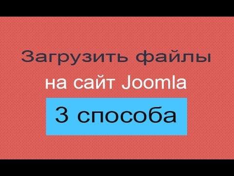 Как загрузить файлы на сайт Joomla - 3 способа