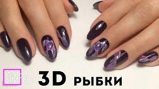 3D дизайн 🐠 Аквариумный дизайн ногтей 🐠 Комбинированный маникюр