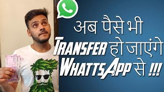 New WhatsApp Payment Feature - HOW TO GET AND USE? WhatsApp Latest Update 2018