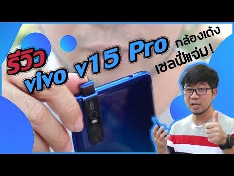 รีวิว มือถือกล้องเด้ง เซลฟี่แจ่มมาก vivo V15pro | Droidsans - วันที่ 09 Mar 2019