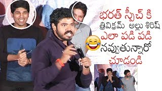 Master Bharat Hilarious Speech at ABCD Movie Trailer Launch Event | #AlluSirish | #Trivikram | DC